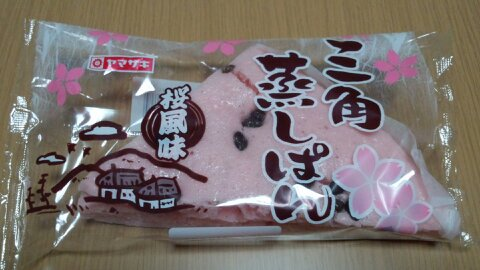 三角蒸しパン桜①