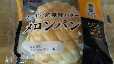 発酵バターメロンパン①