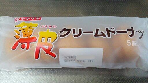 薄皮クリームドーナツ①