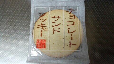 チョコレートサンドクッキー