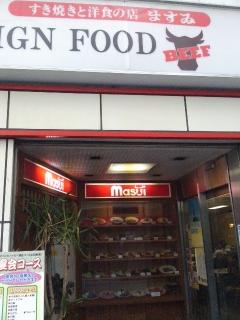 肉のますゐ001