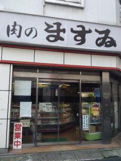 肉のますゐ002 隣は精肉店
