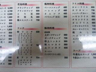 肉のますゐ005 メニュー表