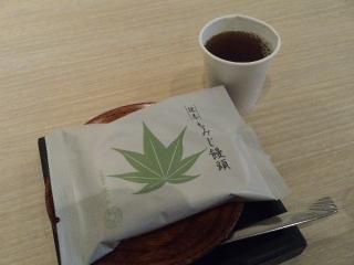 茶の環004