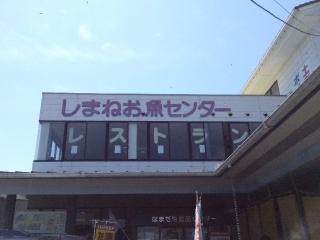 島根旅行011
