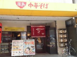 ちから 八丁堀店001
