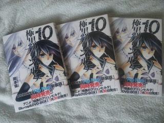 極黒のブリュンヒルデ コミックス10巻