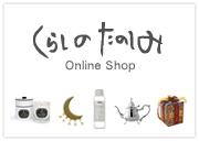 くらしのたのしみ Online Shop