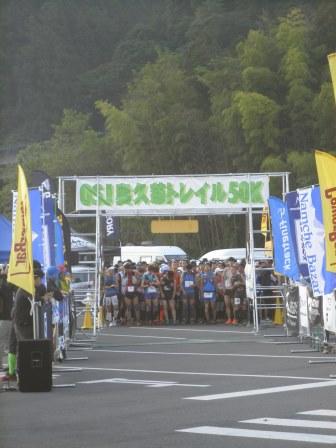 奥久慈トレイル1