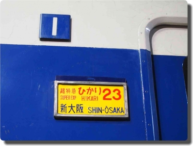 mini_985_hikari_P2110909.jpg