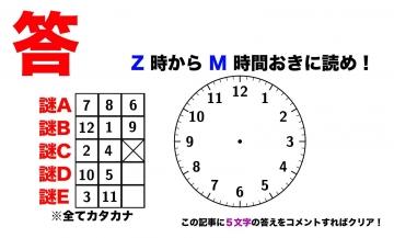 nazo_2_06.jpg