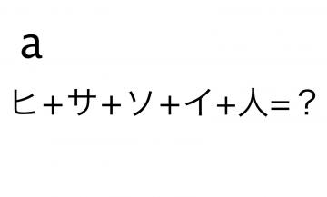 nazo_a.jpg