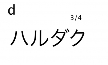 nazo_d3.jpg