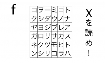 nazo_f.jpg