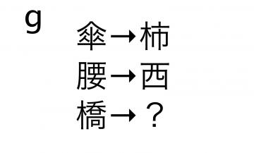 nazo_g.jpg