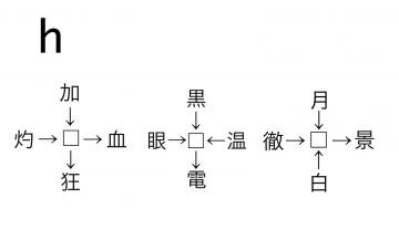 nazo_h.jpg