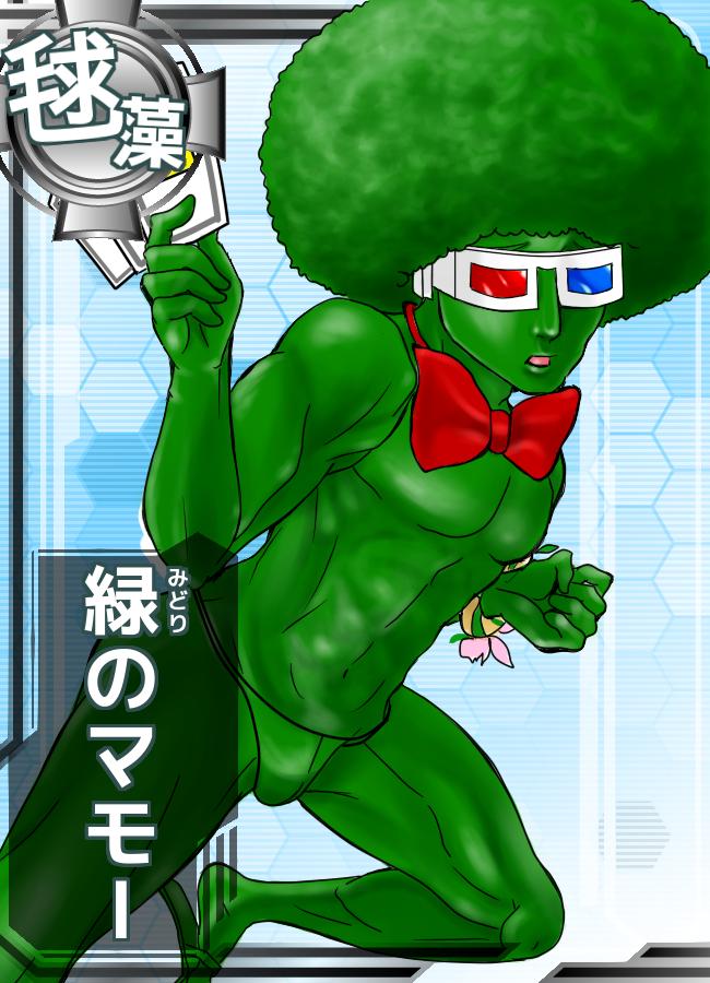 艦これ 緑のマモー