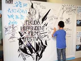 福岡インディペンデント映画祭2014-1