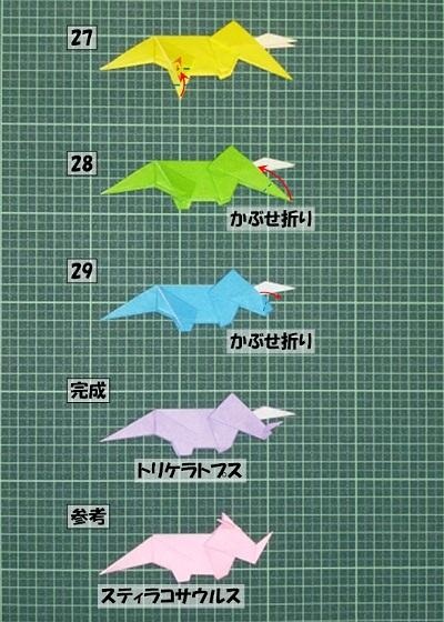 Triceratops400_08_.jpg