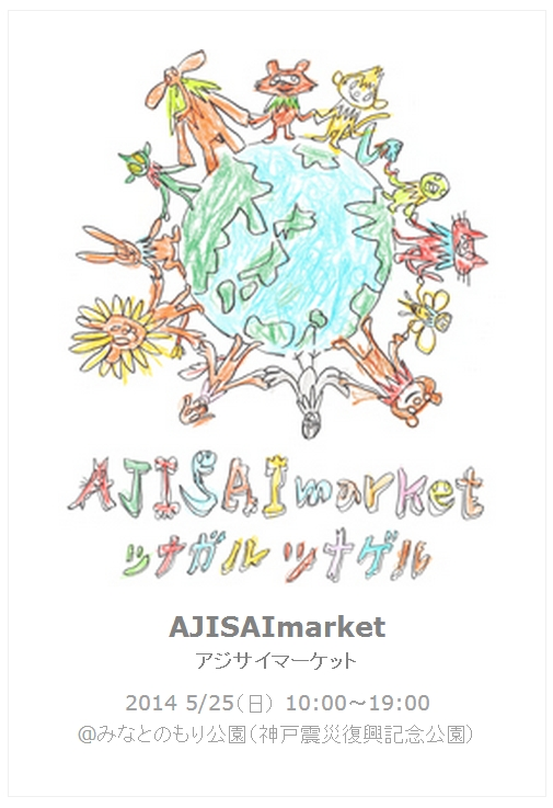 ajisai market アジサイマーケット