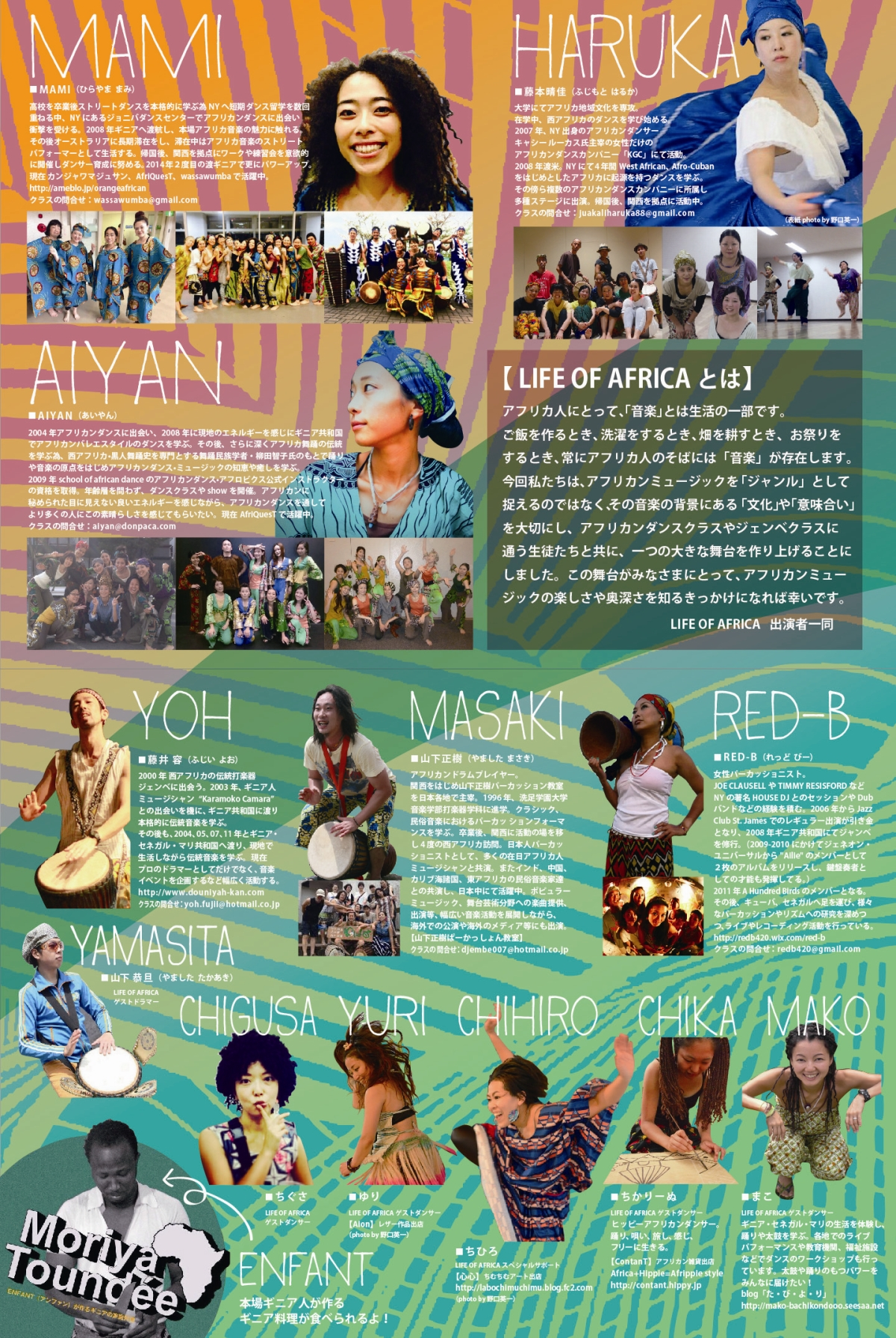 LIFE OF AFRICA中 (2)