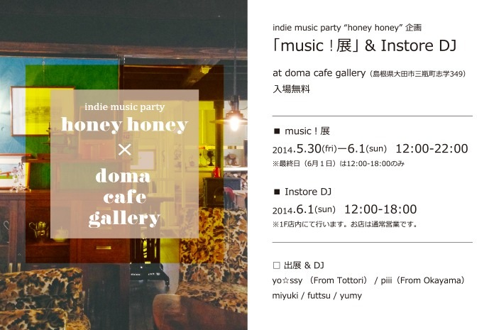 honey doma cafe