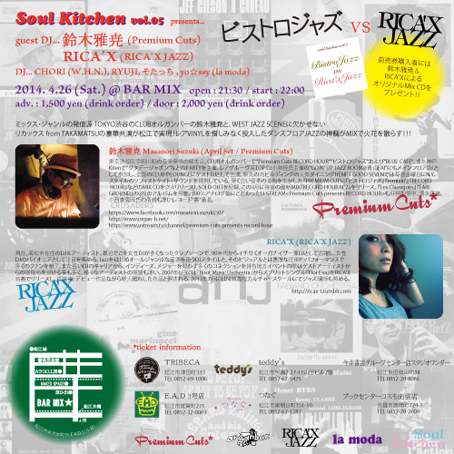 soul kitchen 5 b