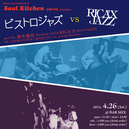 soul kitchen 5 f