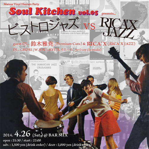 soul kitchen ボツ