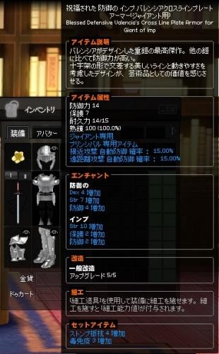 mabinogi_2014_08_11_004.jpg