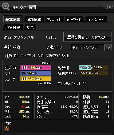 mabinogi_2014_09_06_004.jpg
