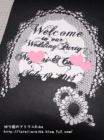 ウェルカムボード20140626② - コピー