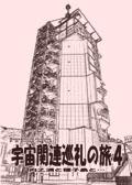 vol4.jpg