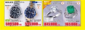 大決算セール2014