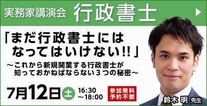 鈴木先生講演会