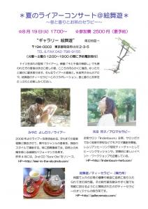 夏のライアーコンサート_更に修正