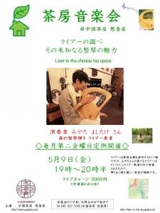yuukabou140509.jpg