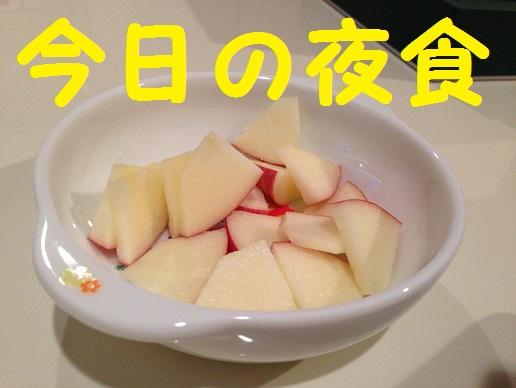 夜食のリンゴ