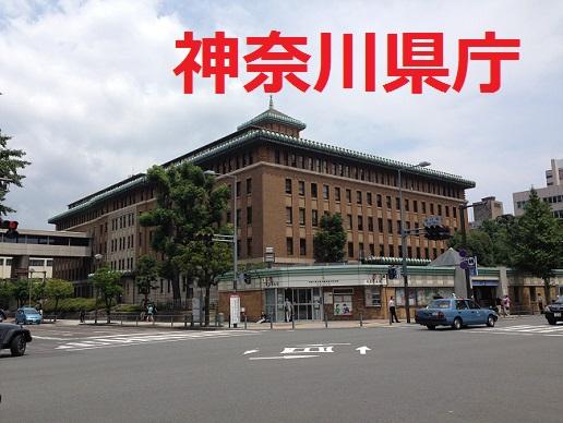 神奈川県庁0