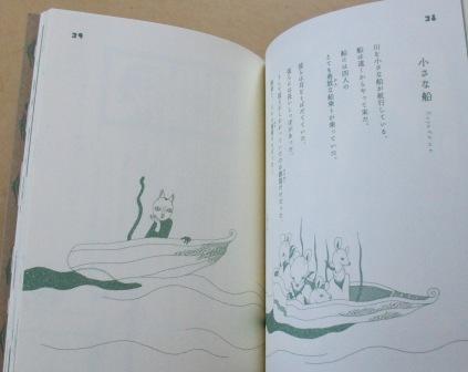 ハルムスの小さな船5