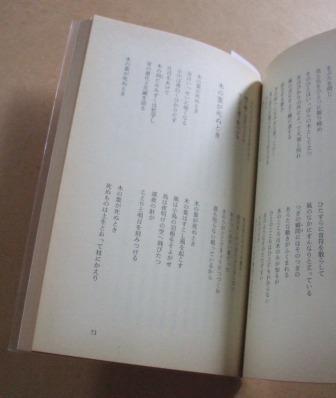有田忠郎詩集3