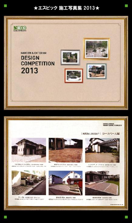 2013-2写真写真集.ai