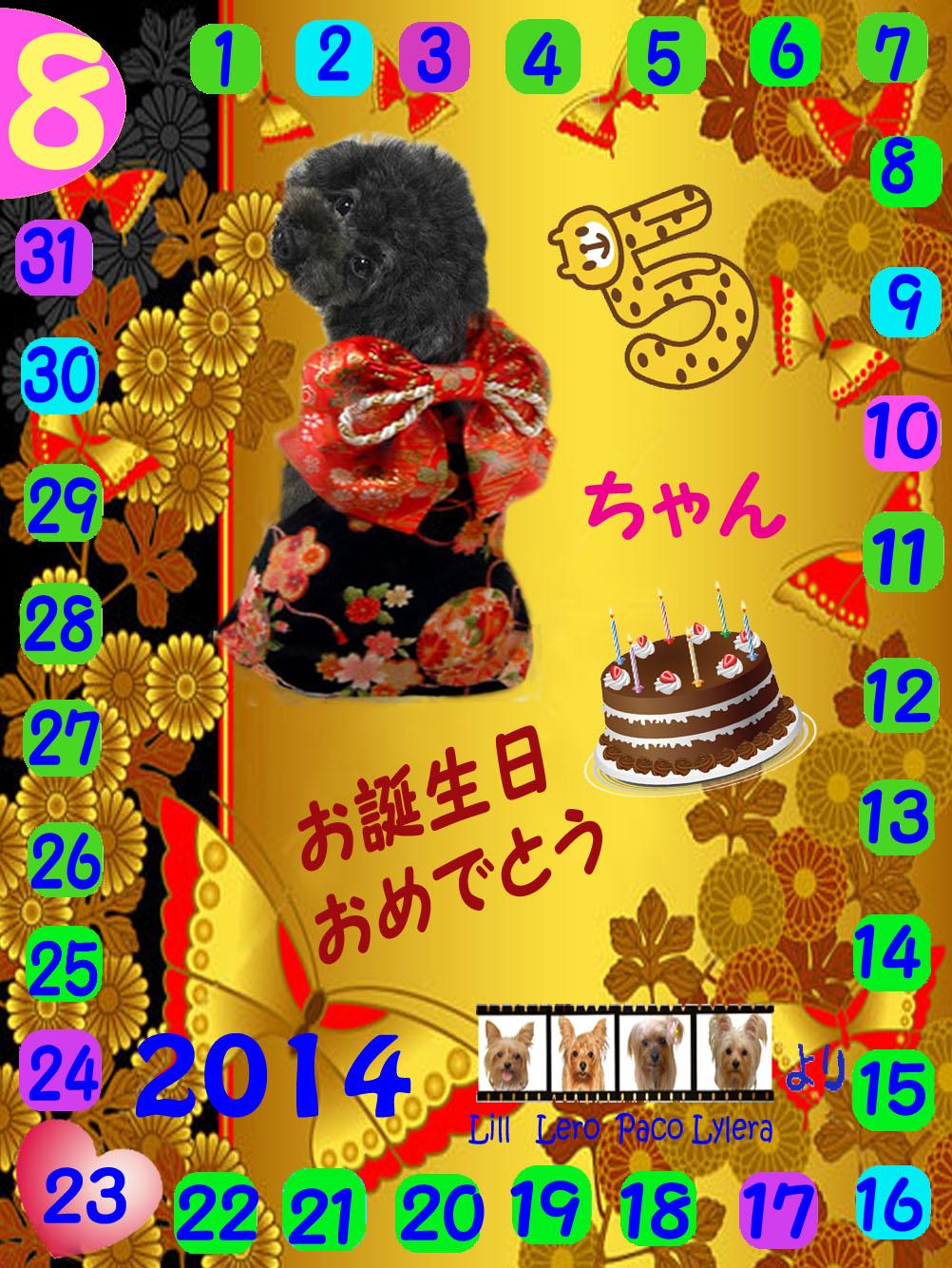 08-23-2014ナッツちゃん誕生日カード