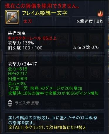 snapshot_20140529_011337.jpg