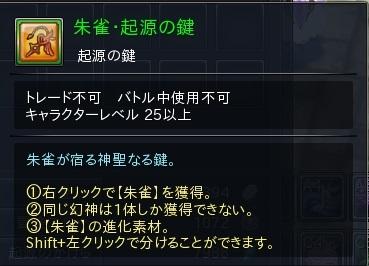 suzaku3.jpg