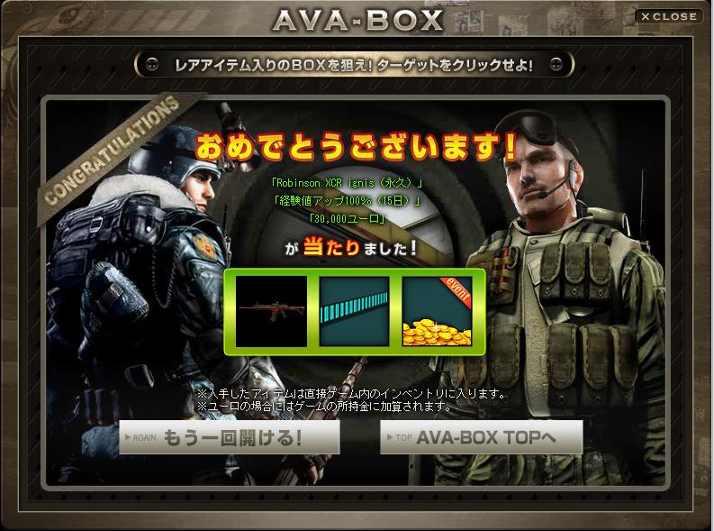 総選挙BOX