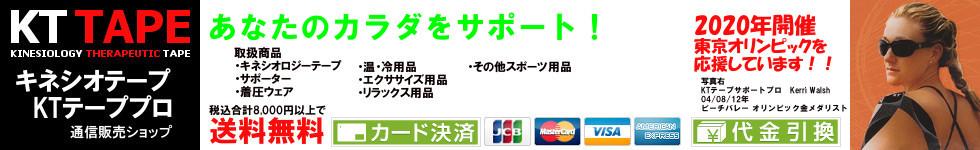 キネシオテープ KTテーププロ(KT TAPE PRO) 通信販売ショップ