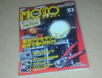 motomaintenance113.jpg
