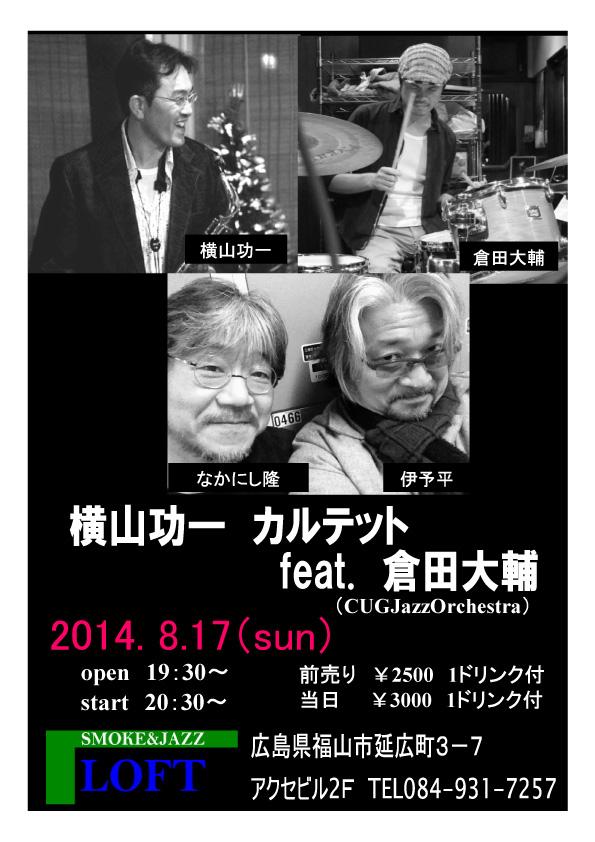2014817yokoyama-kurata.jpg