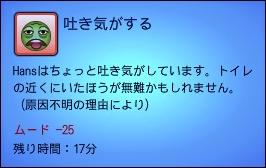 TS3W 2014-08-10 20-48-53-202